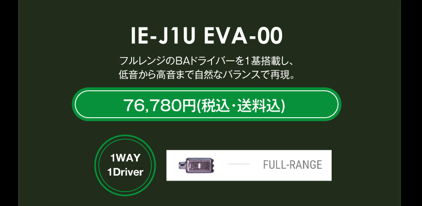 シリーズM IE-J1 EVA-00 87,780円税込・送料込