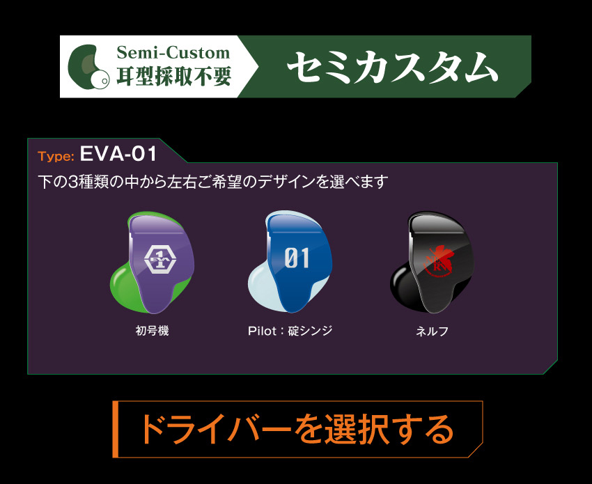 ONKYO Semi Cusotm In-ear Monitors エヴァンゲリオンコラボモデル EVA-01 デザイン