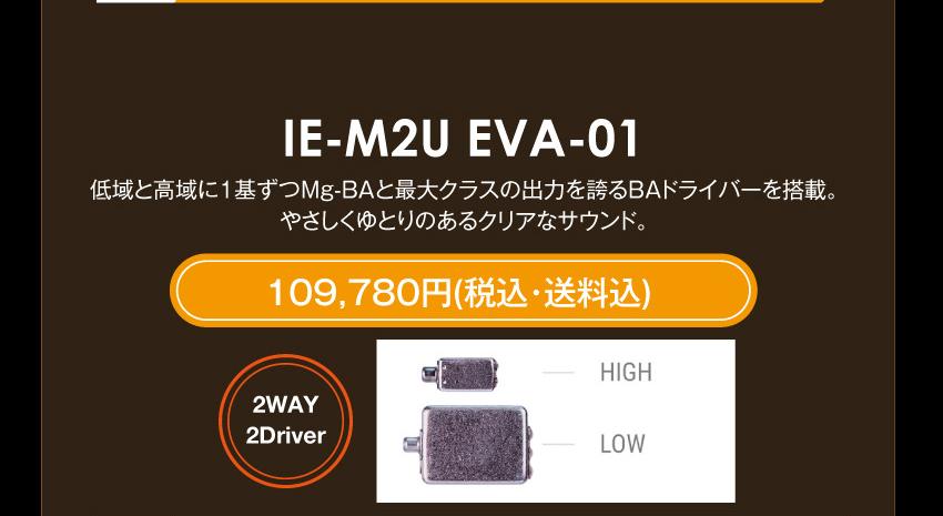 シリーズM IE-M2 EVA-01 109,780円税込・送料込