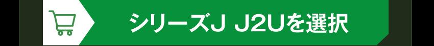 IE-J2 EVA-01を購入