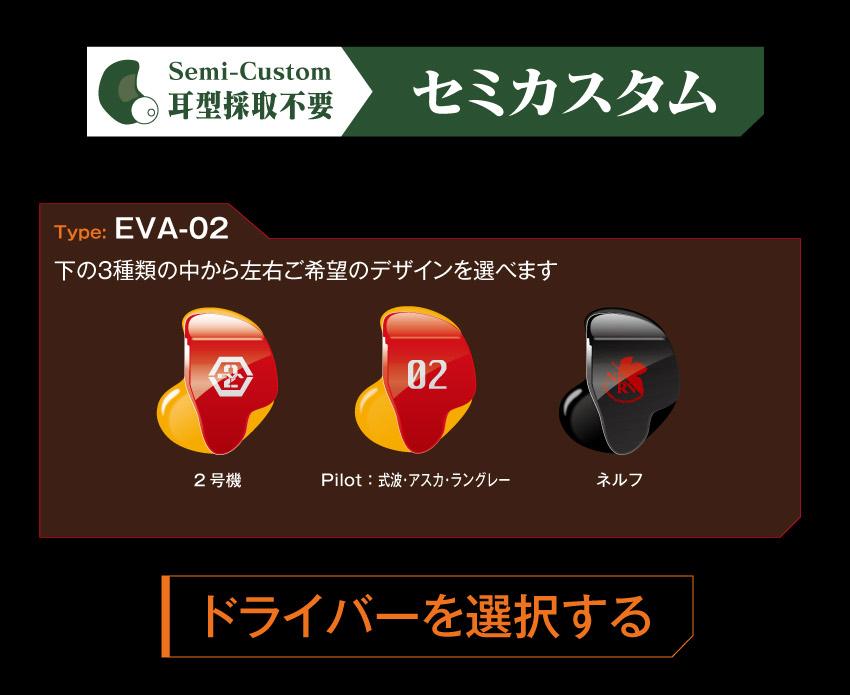 ONKYO semi Cusotm In-ear Monitors エヴァンゲリオンコラボモデル EVA-02 デザイン