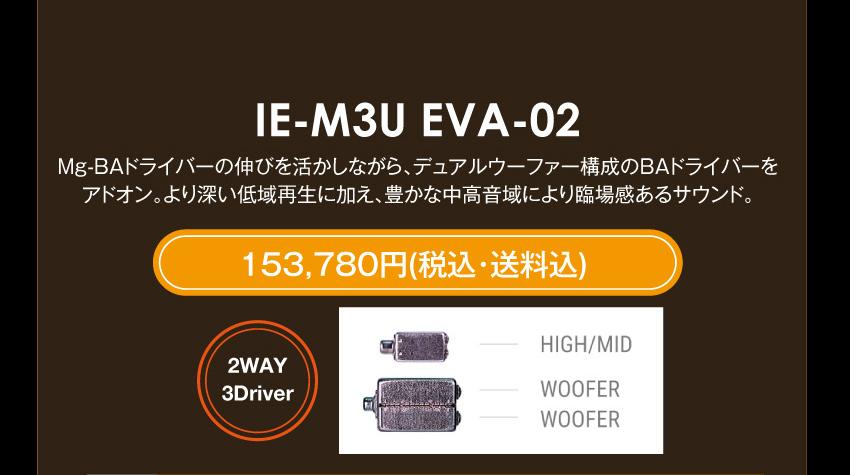 シリーズM IE-M3 EVA-02 153,780円税込・送料込