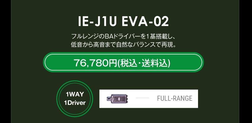 シリーズM IE-J1 EVA-02 76,780円税込・送料込