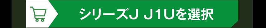IE-J1 EVA-02を購入