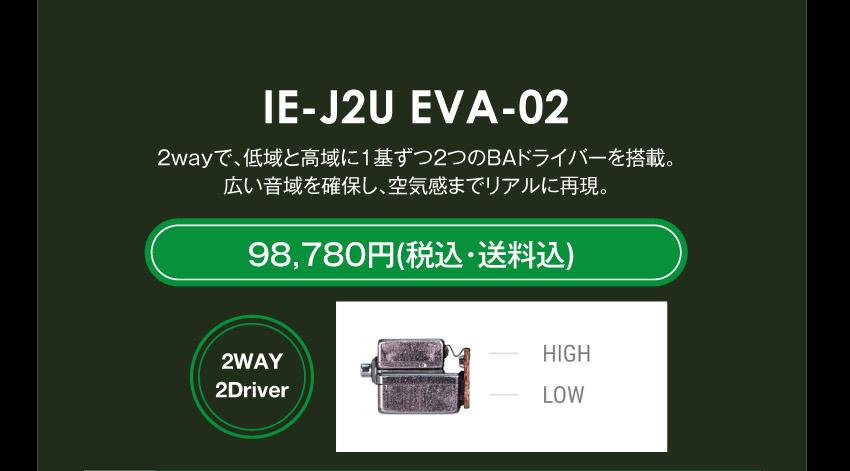 シリーズM IE-J2 EVA-02 98,780円税込・送料込