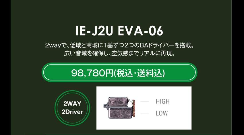 シリーズM IE-J2 EVA-06 98,780円税込・送料込