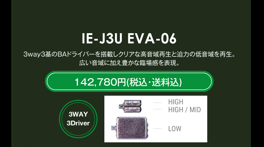シリーズM IE-J3 EVA-06 142,780円税込・送料込