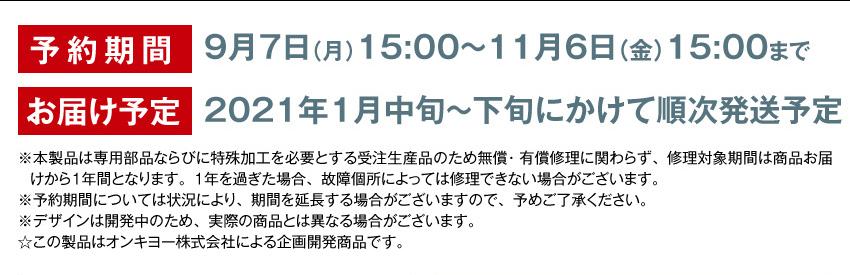 予約期間:9月7日(月)15:00~11月6日(金)15:00までお届け予定:12月下旬~2021年1月初旬にかけて順次発送予定
