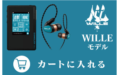 WILLEモデルを購入