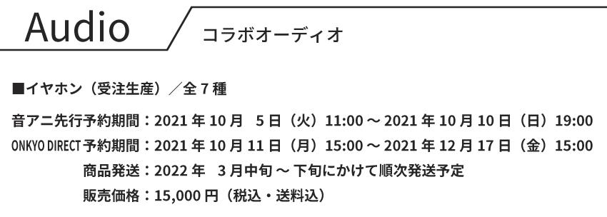 イヤホン予約期間 2021年10月5日(火)15:00~2021年12月17日(金)15:00まで 商品発送 2022年3月中旬~下旬にかけて順次発送予定