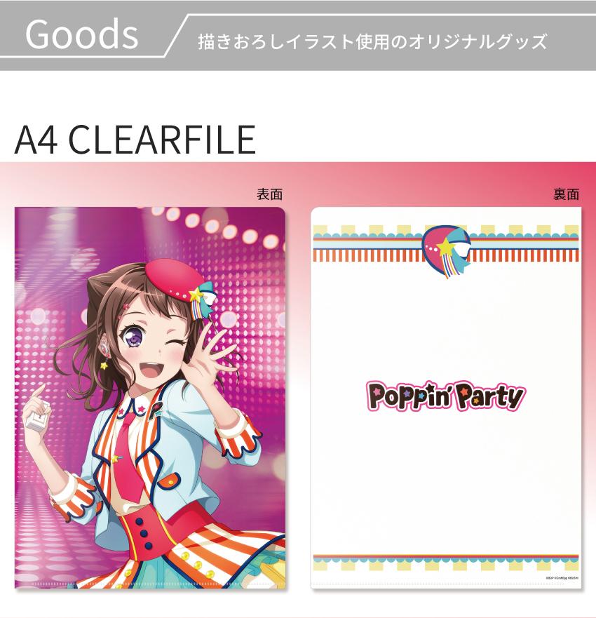 バンドリ! ガールズバンドパーティ! Poppin'Party A4クリアファイル