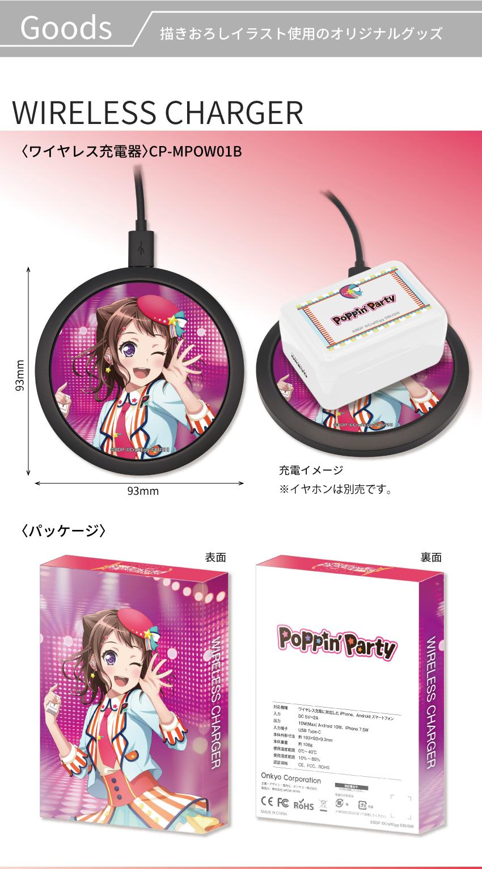 バンドリ! ガールズバンドパーティ! Poppin'Party ワイヤレス充電器