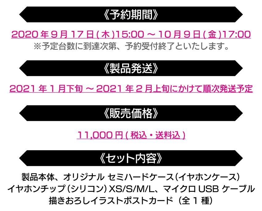 予約期間:2020年9月17日(木)15:00~10月9日(金)17:00 製品発送:2021年1月下旬~2月上旬にかけて順次発送予定 販売価格:11,000円