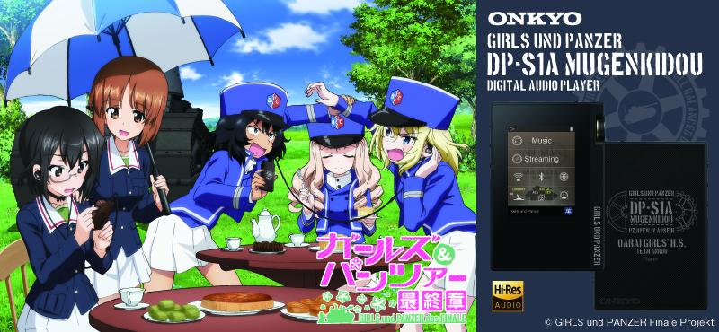 ONKYO DP-S1A ガールズ&パンツァー コラボモデル