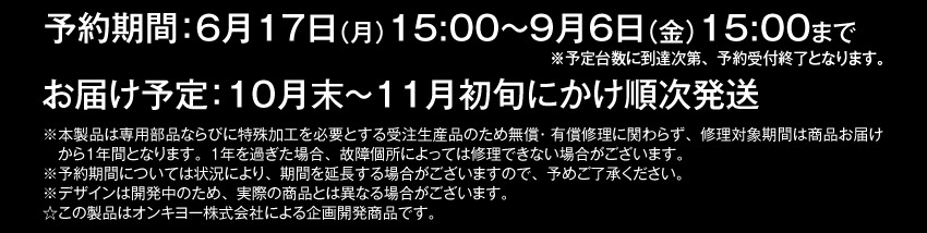 予約期間:2019年6月17日(月)15:00~8月23日(金)15:00 お届け期間:2019年10月末から11月初旬にかけて順次発送予定