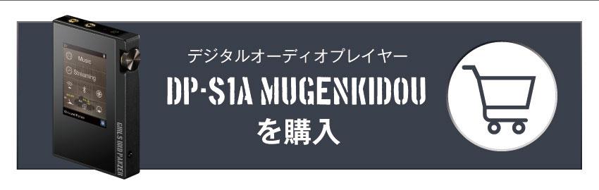 ONKYO DP-S1A MUGENKIDOU ガールズ&パンツァーモデルを購入
