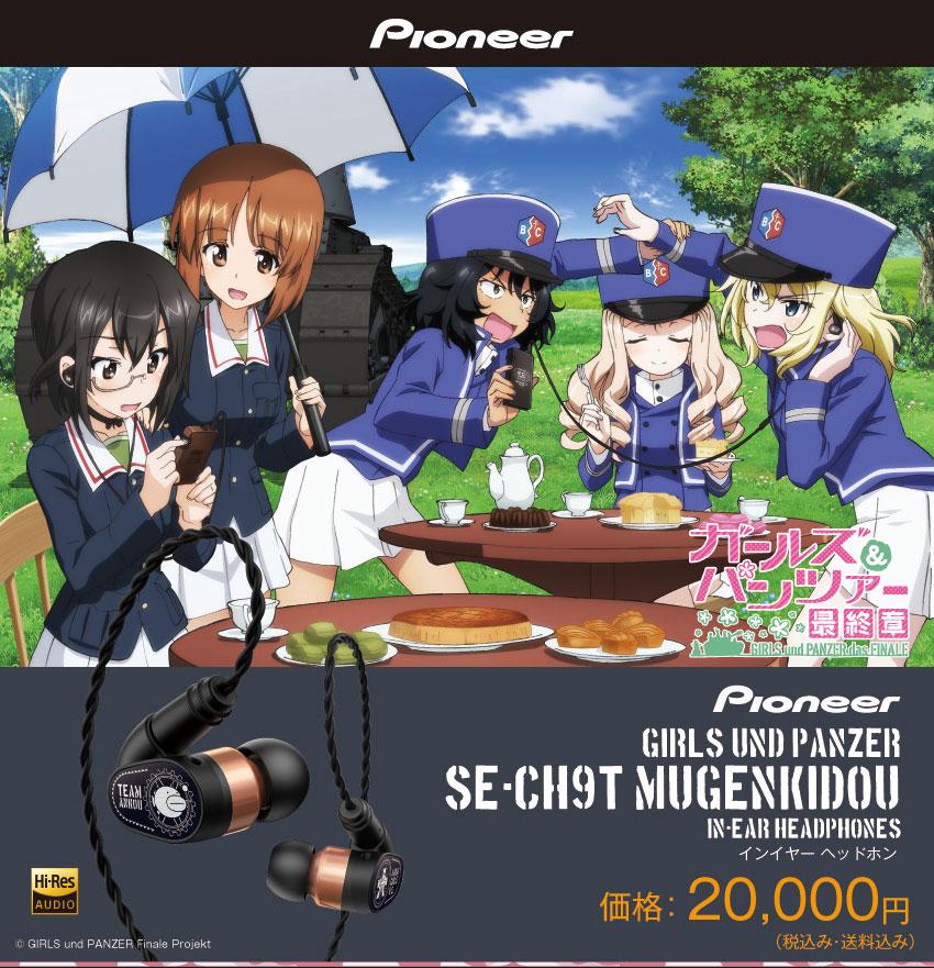 Pioneer SE-CH9T イヤホン ガールズ&パンツァー コラボモデル