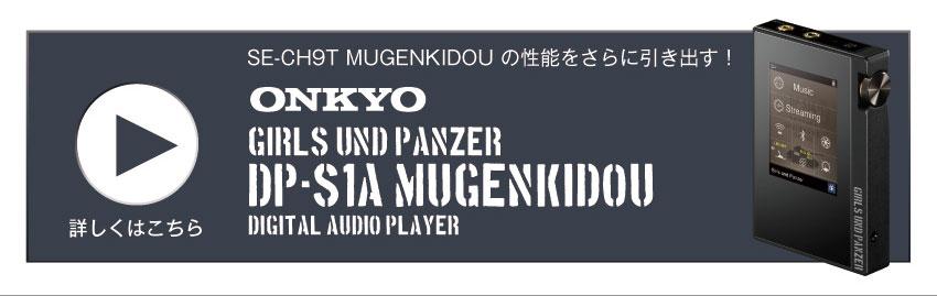 ONKYO DP-S1A MUGENKIDOU ガールズ&パンツァーモデル
