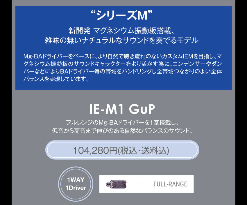 シリーズM 新開発 マグネシウム振動板搭載、雑味の無いナチュラルなサウンドを奏でるモデル シリーズM IE-M1-AK 104,280円税込・送料込