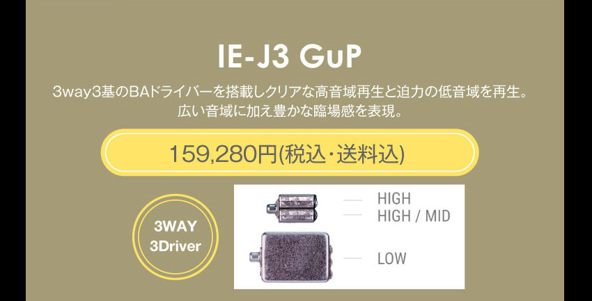 シリーズJ IE-J3 GuP 159,280円税込・送料込