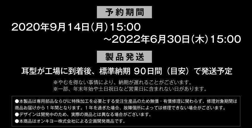 受付期間:2020年6月26日(金)15:00~2021年3月31日(水)15:00まで 製品発送:耳型が工場に到着後、標準納期60日間(目安)で発送予定
