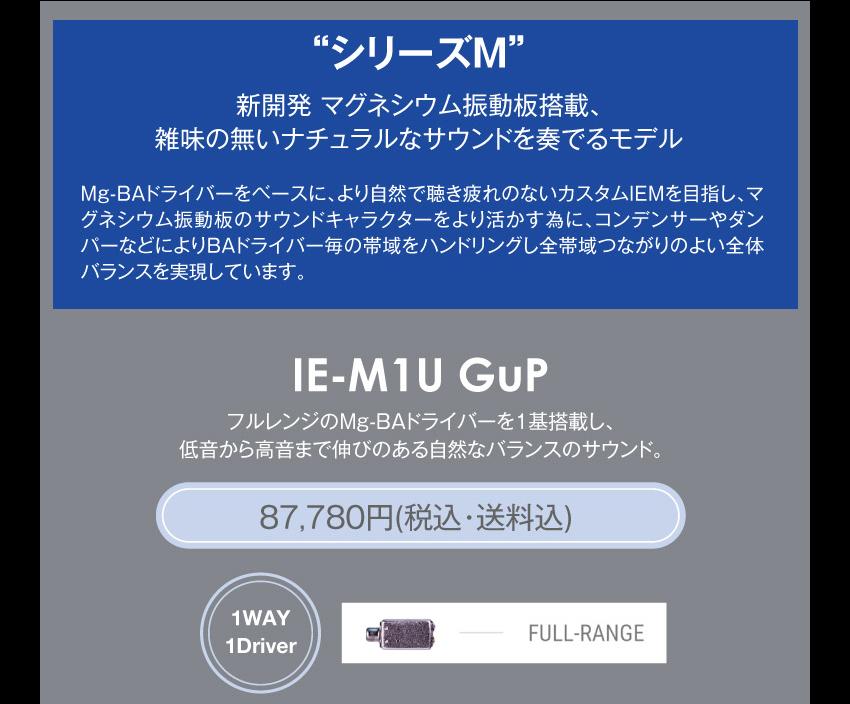 シリーズM 新開発 マグネシウム振動板搭載、雑味の無いナチュラルなサウンドを奏でるモデル シリーズM IE-M1U-Gup 104,280円税込・送料込