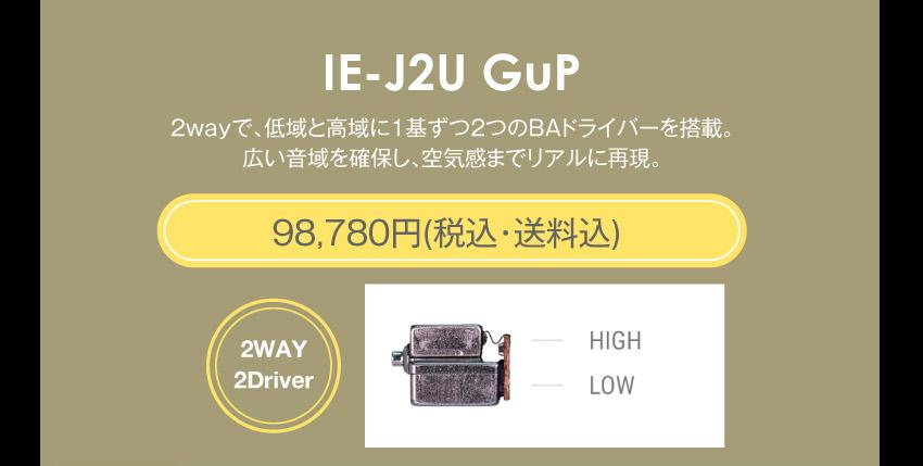 シリーズJ IE-J2 GuP 115,280円税込・送料込