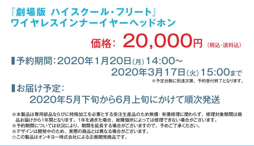 価格20000円 予約期間:2019年1月17日(金)15:00から2020年3月17日(金)15:00まで お届け予定:2020年5月下旬から6月上旬にかけて順次発送