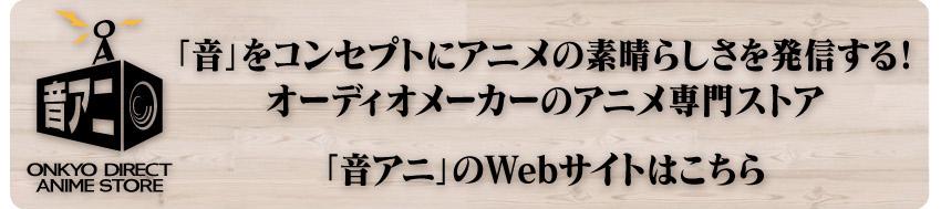 音アニのWEBサイトはこちら