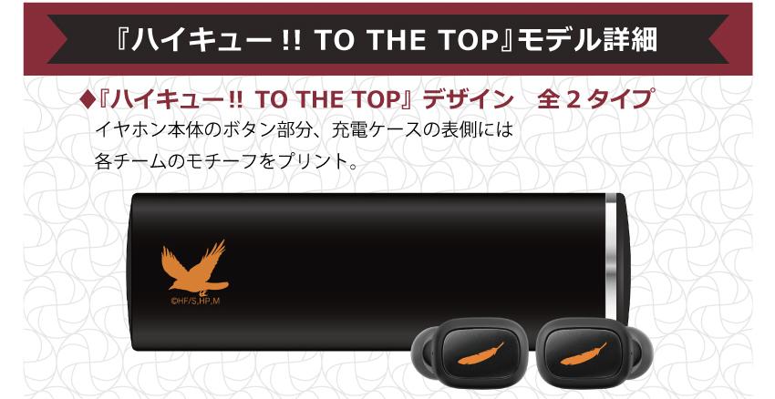 「ハイキュー!!TO THE TOP」モデル詳細