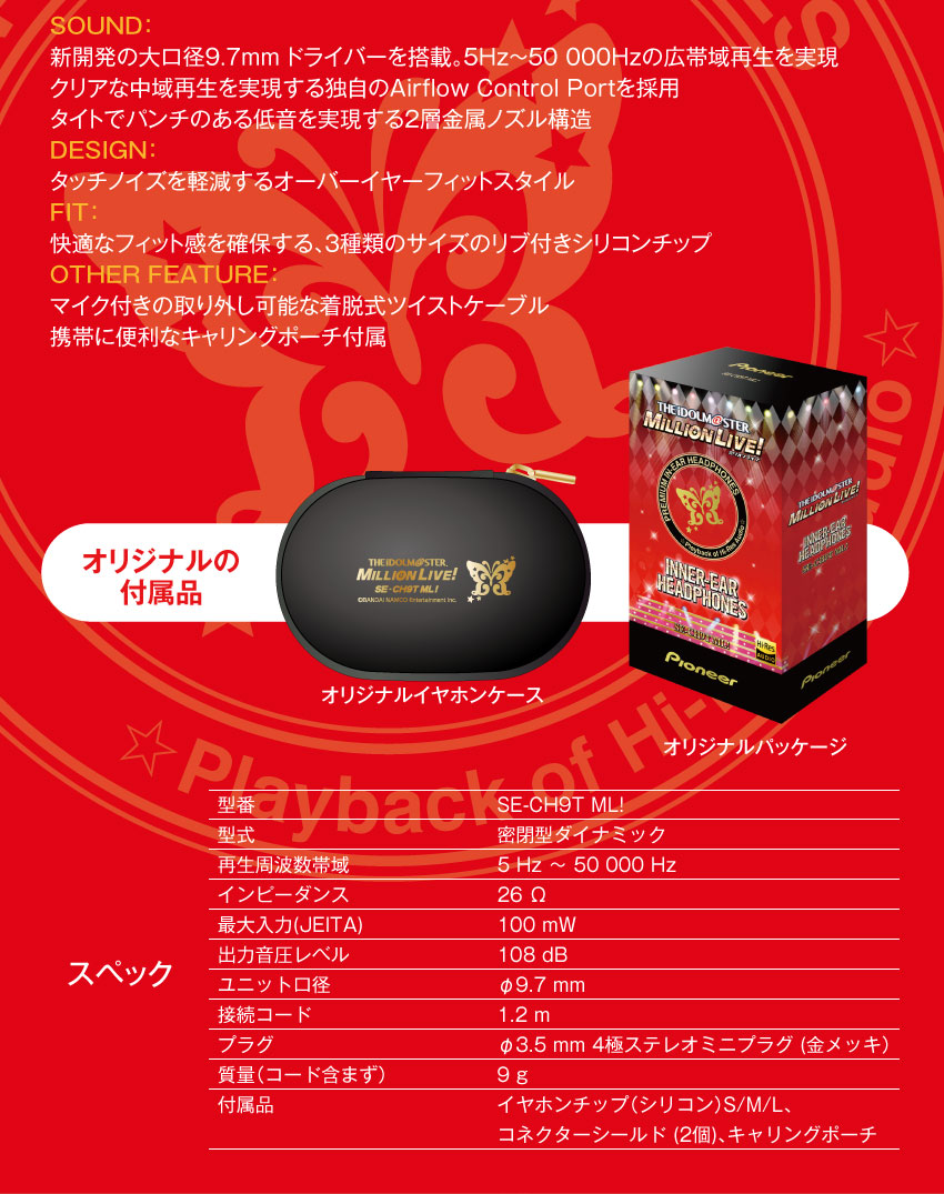 Pioneer SE-CH9T ML!「THE IDOLM@STER 」コラボモデル 製品概要
