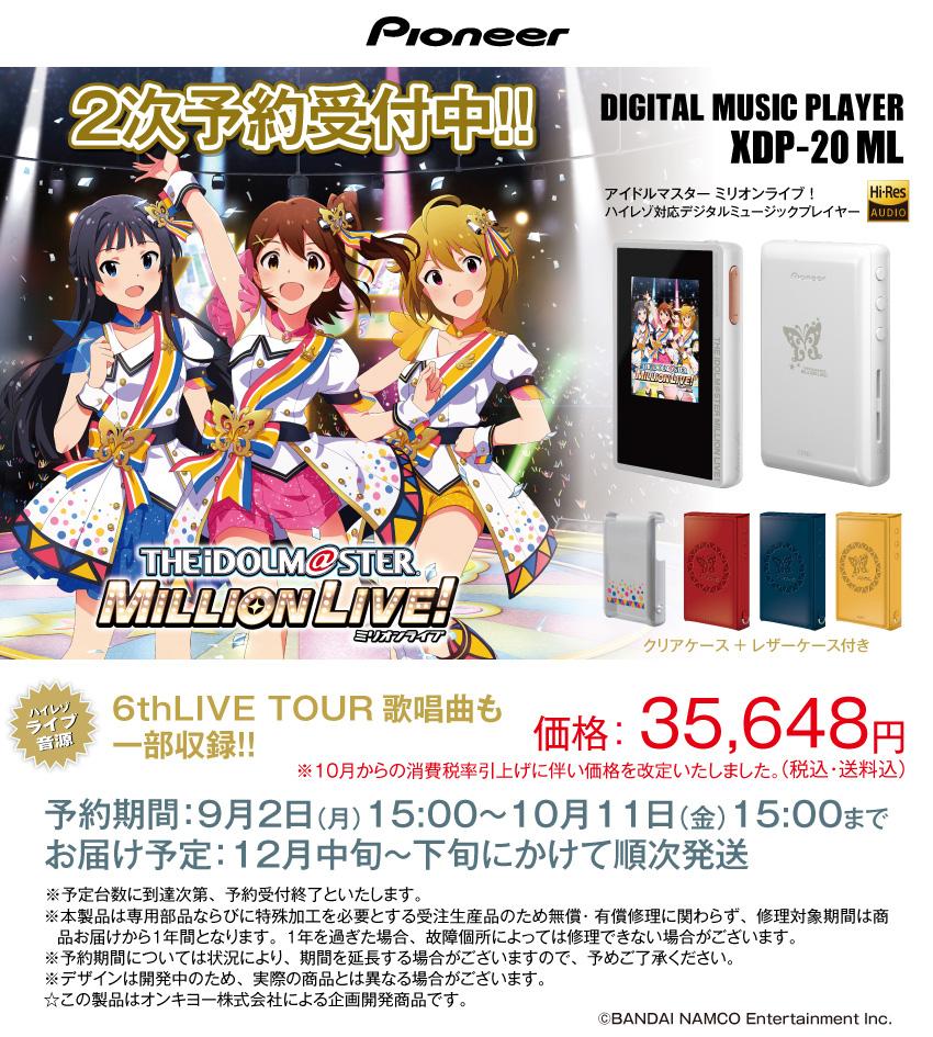 https://onkyodirect.jp/collabo/imas/XDP20ML_PC_01_02.jpg