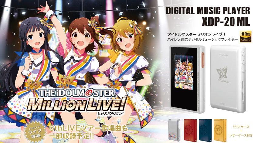 Pioneer XDP-20ML デジタルミュージックプレイヤー「THE IDOLM@STER」コラボモデル