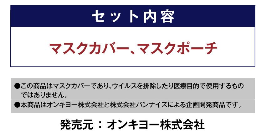 セット内容 マスクカバー・マスクポーチ 販売元 オンキヨー株