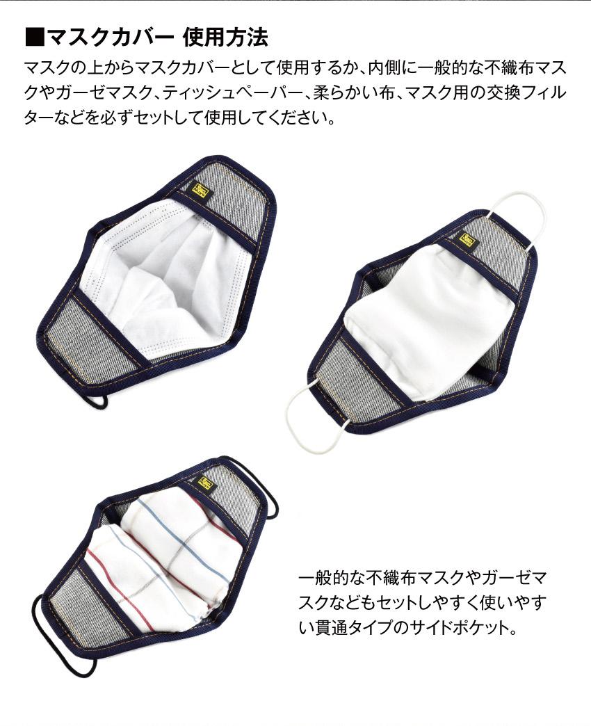 マスクカバー使用方法