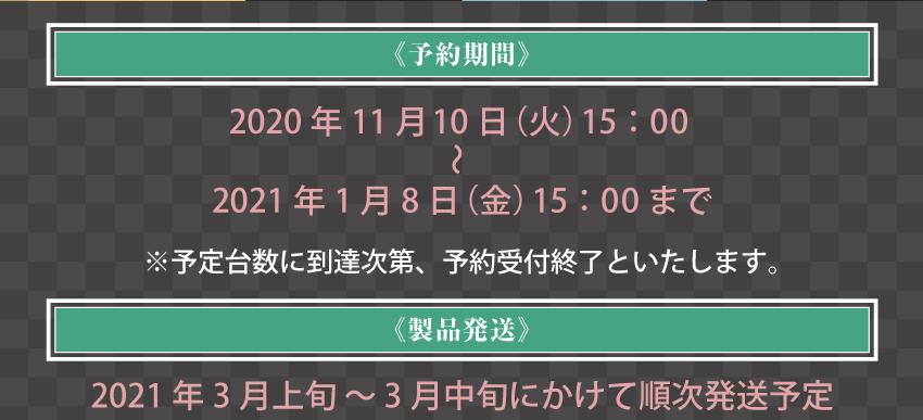 予約期間:2020年11月10日(火)15:00~2021年1月8日(金)15:00まで 製品発送:2021年3月上旬~3月中旬にかけて順次発送予定
