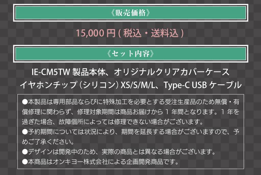 販売価格:15,000円 セット内容詳細