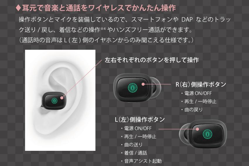 耳もとで音楽と通話をワイヤレスで簡単操作