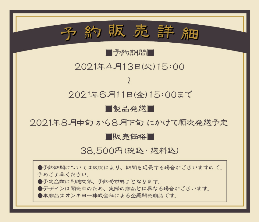 予約期間:2021年2月2日(火)15:00~2021年3月31日(水)15:00まで 製品発送:2021年6月中旬~下旬にかけて順次発送予定 販売価格:35000円