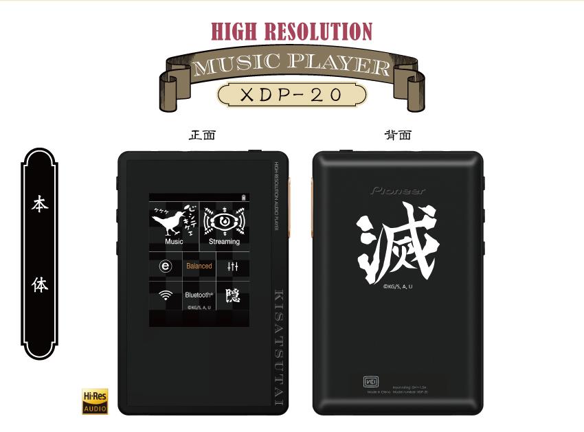 XDP20 本体