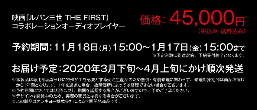 価格45000円 予約期間 11月18日(月)15:00から1月17日(金)15:00まで お届け予定2020年3月末から4月初旬にかけ順次発送