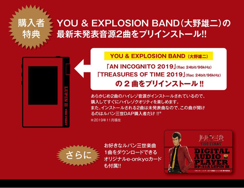 購入者特典 YOU&EXPLOSION BAND(大野雄二)の最新未発売表音源2曲をプリインストール