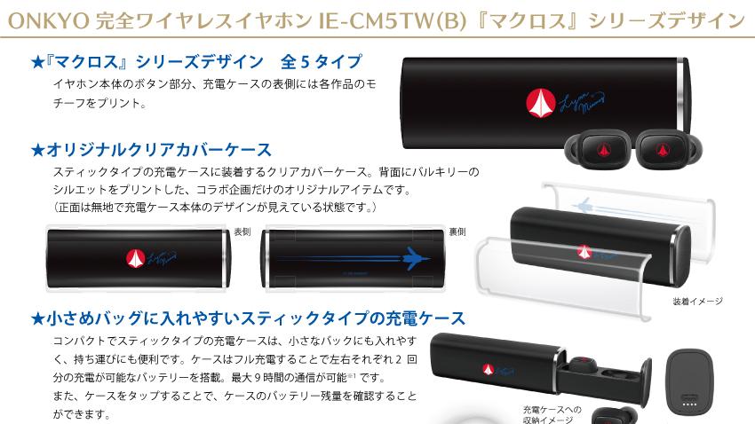 ONKYO IE-CM5TW  完全ワイヤレスイヤホン マクロスシリーズ コラボモデル
