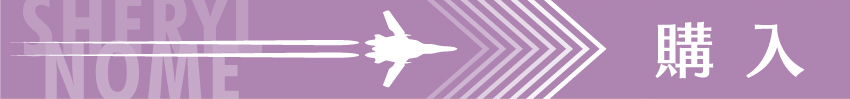 マクロスF シェリル・ノーム モデルを購入