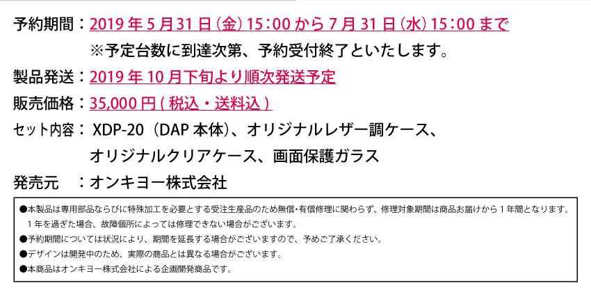 予約期間:2019年5月31日(金)15:00~7月31日(水)15:00まで お届け期間:2019年10月下旬より順次発送予定