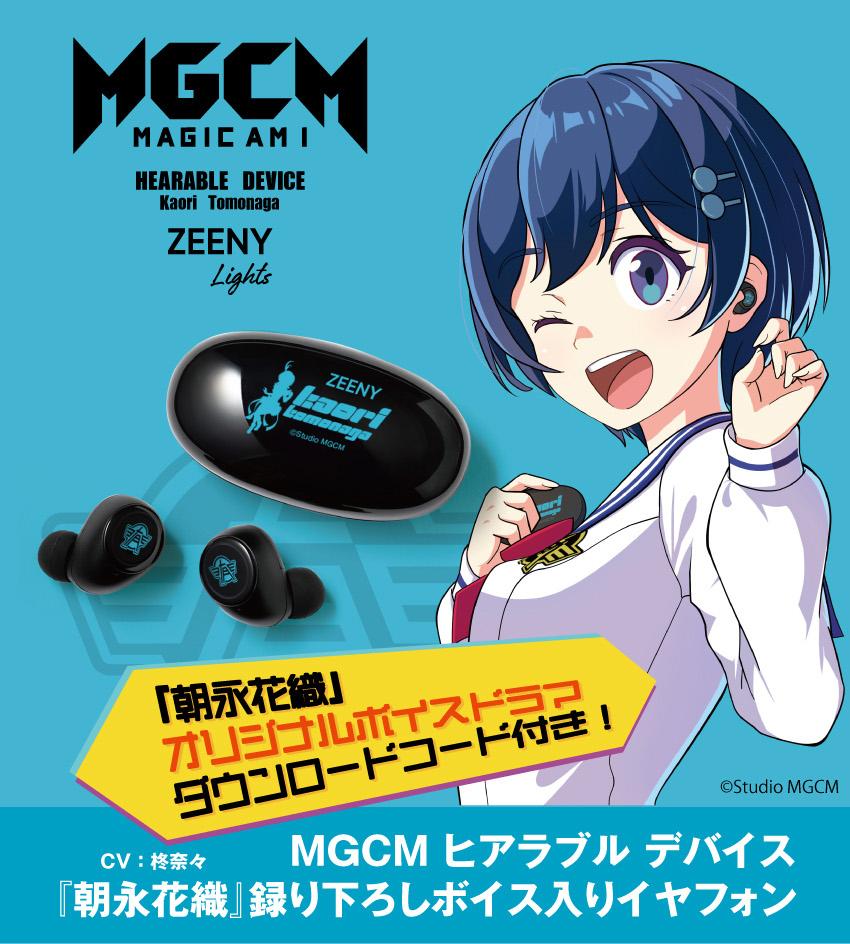 Zeeny Lights ワイヤレスイヤフォン MGCM コラボモデル