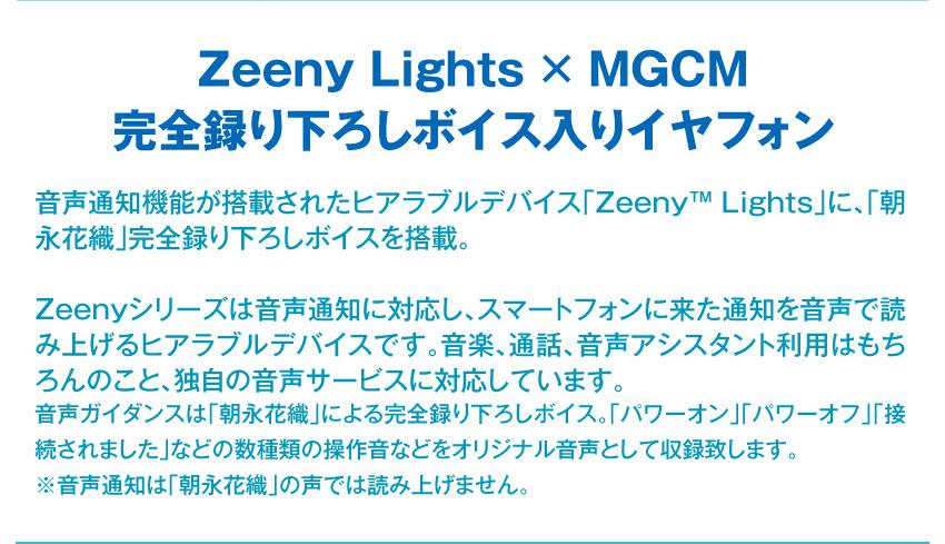 Zeeny Lights×MGCM 完全録り下ろしボイス入りイヤフォン