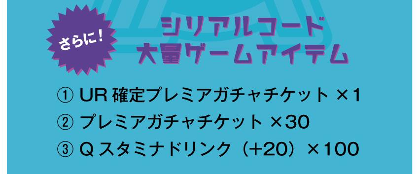 カミ コード マジ シリアル a.k.a.