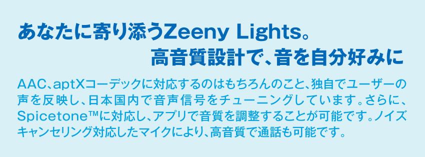 あなたに寄り添うZeeny Lights。高音質設計で、音を自分好みに