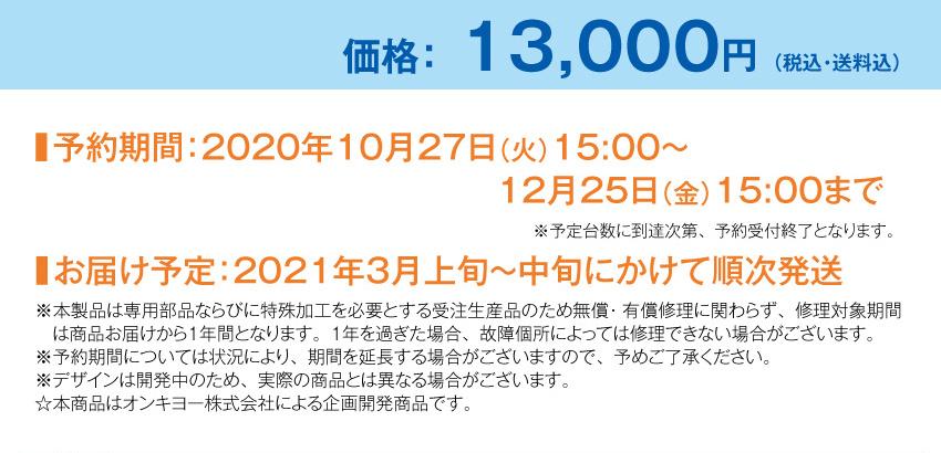 予約期間:2020年10月27日(火)15:00~12月25日(金)15:00までお届け予定:2021年3月上旬~中旬にかけて順次発送 価格:13000円
